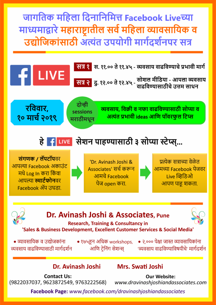 10th-march-fb-live-session-flyer